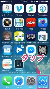 iPhone-2014_07_03-14_17_59_000 2