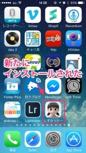iPhone-2014_07_03-14_28_11_000