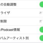【iPhone】音量を自動調節&制限する方法(アイフォン)
