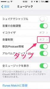 iPhone-2014_07_03-15_00_08_000 3