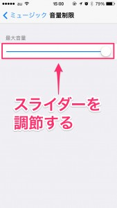 iPhone-2014_07_03-15_00_18_000