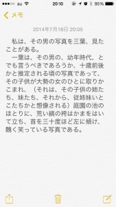 iPhone-2014_07_18-20_10_19_000
