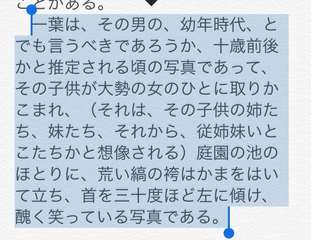 【iPhone】テキストをコピーするときの範囲指定を簡単にする方法(アイフォン)