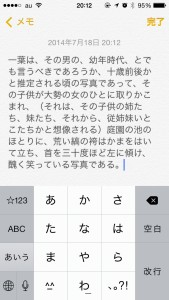 iPhone-2014_07_18-20_12_31_000