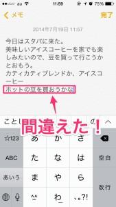 iPhone-2014_07_19-11_59_49_000