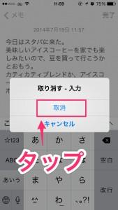iPhone-2014_07_19-11_59_53_000