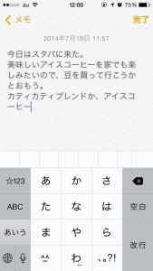 iPhone-2014_07_19-12_00_00_000 2