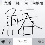 【iPhone】読み方の分からない漢字を手書きで入力する方法(アイフォン)
