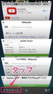 iPhone-2014_07_19-13_25_50_000