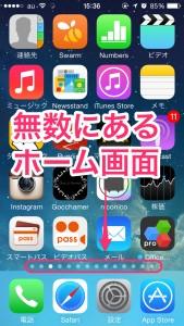iPhone-2014_07_23-15_36_00_000