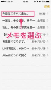 iPhone-2014_07_23-15_36_43_000