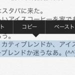 【iPhone】テキストの選択(コピペ)を素早くする裏ワザ(アイフォン)