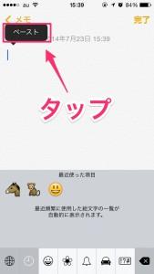 iPhone-2014_07_23-15_39_40_000