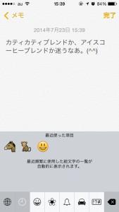 iPhone-2014_07_23-15_39_45_000