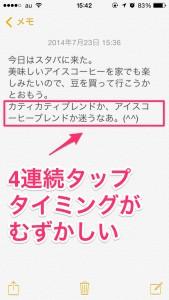 iPhone-2014_07_23-15_42_17_000