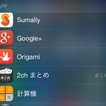 【iPhone】アプリをリスト形式で一覧表示する方法(アイフォン)