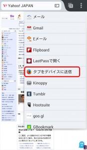 Firefox タブをデバイスに送信