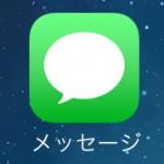 【iPhone】メッセージアプリの検索機能を使ってみよう(アイフォン)
