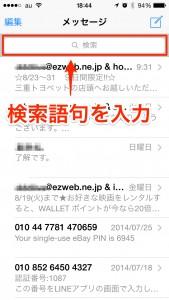 iPhone-2014_08_21-18_44_04_000 2