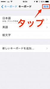 iPhone-2014_08_21-18_54_14_000