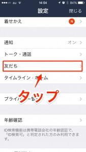 iPhone-2014_08_22-14_54_58_000