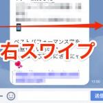 【iPhone】ほとんどのアプリは「右スワイプ」で「戻る」ことができる