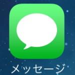 【iPhone】メッセージ機能に「既読表示」機能を追加する方法