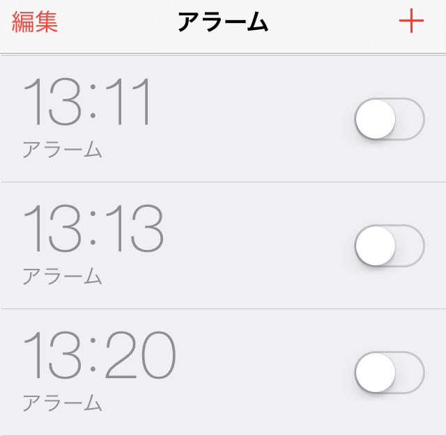【iPhone】アイフォンのアラームをまとめて消す方法