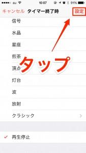 iPhone-2014_08_23-10_07_05_000