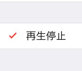 【iPhone】タイマーを設定して寝る前に音楽を楽しもう!(アイフォン)