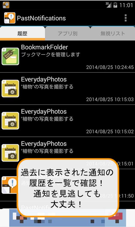 スマホで消してしまった通知を確認できる「Past Notifications – 過去の通知履歴 -」【Android・アンドロイド】