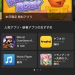 有料アプリも毎日無料になるAmazon Androidアプリストア