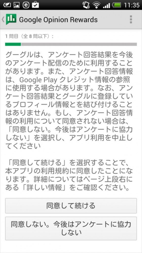 Screenshot_2014-09-30-11-35-06