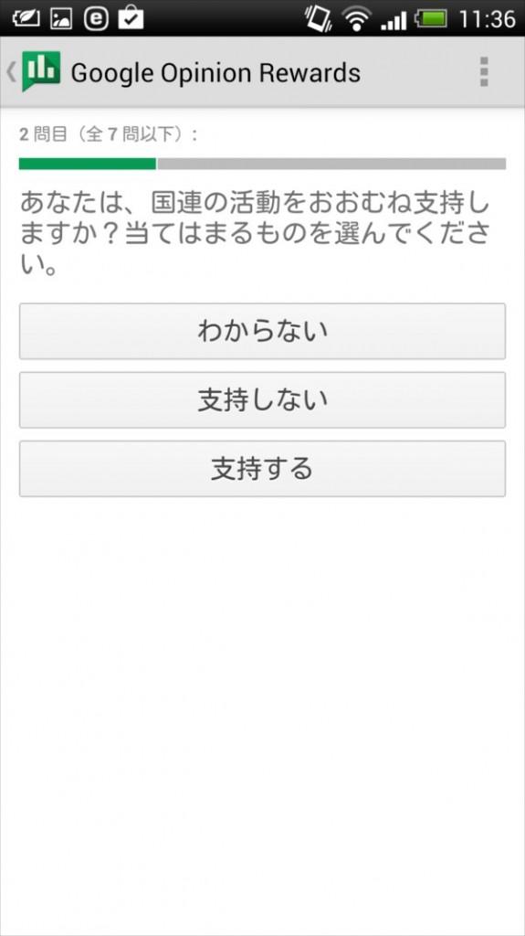 Screenshot_2014-09-30-11-36-43
