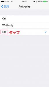 Faceboo自動再生オフ