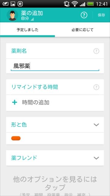 Screenshot_2014-10-15-12-41-33