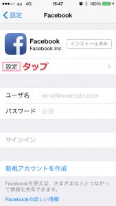 Facebook設定タップ