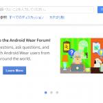 分からない機能や使い方はみんなで解決!Android Wearの公式フォーラムが開設される