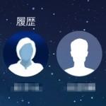 【iPhone・iOS8】タスク一覧の「履歴」を消す方法(アイフォン)