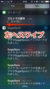 iPhone-2014_10_15-08_54_46_000