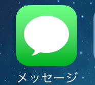 【iPhone】通知バーからメッセージを返信する方法(アイフォン)