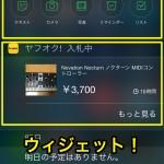 【iPhone・ios8】ウィジェット機能の使い方(アイフォン)
