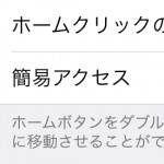 "【iPhone】ほとんど使わない""簡易アクセス機能""をオフにする方法(アイフォン)"