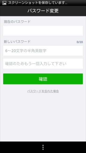 20141117_line_password_3