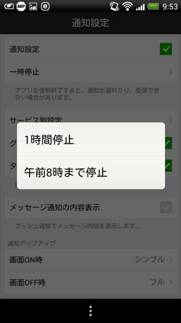 20141117_line_tsuuchi_3