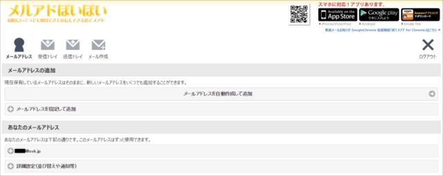 20141117_mailpoipoi