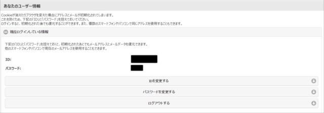 20141117_mailpoipoi_4