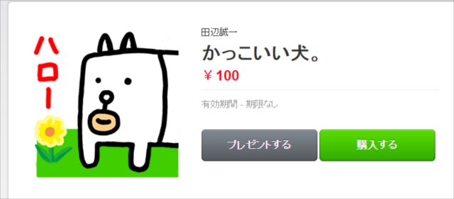 20141122_line-stamp-tanabe_top