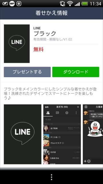 20141126_line-black_3