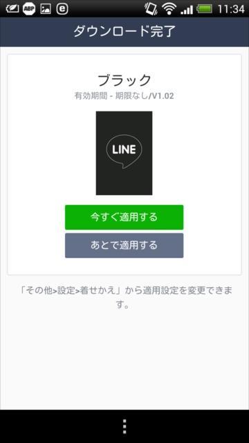 20141126_line-black_4
